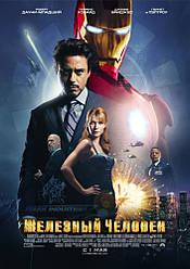 DVD-диск Железный человек (Р.Дауни мл.) (США, 2008)