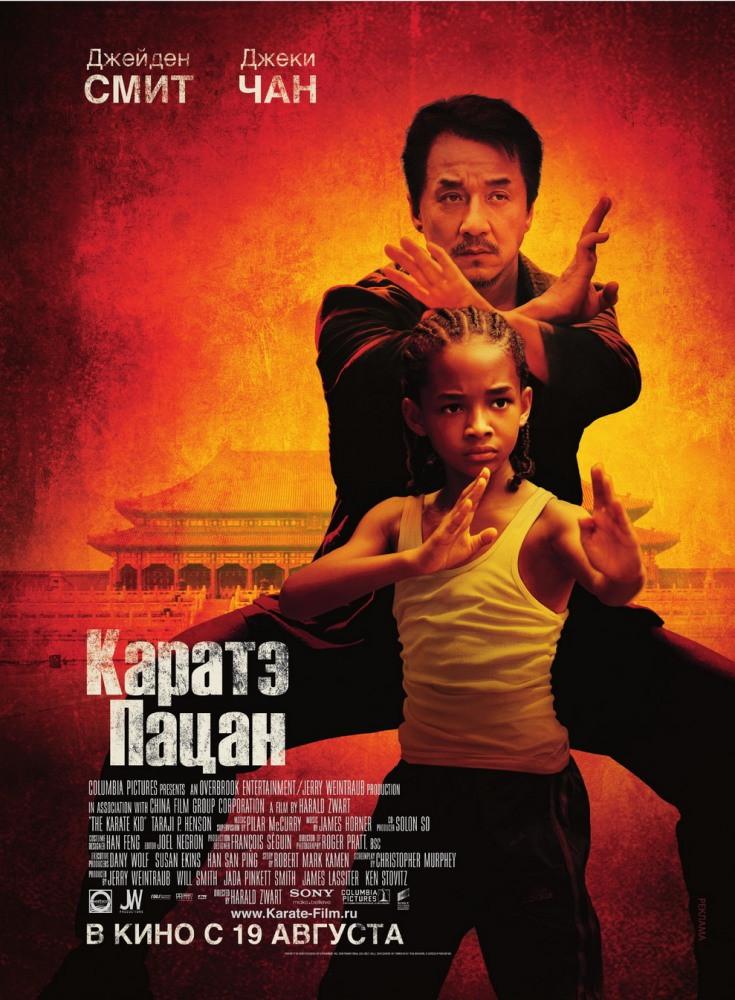 DVD-диск Карате кид (Каратэ-пацан) (Джеки Чан) (США, 2010)