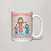 Чашка, Кружка Заботливой Мамочке