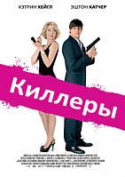 DVD-диск Киллеры (2010)