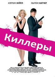 DVD-диск Кілери (Е. Катчер) (США, 2010)
