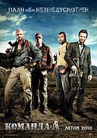 "DVD-диск Команда ""А"" (2010)"