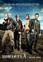 "DVD-диск Команда ""А"" (Ліам Нісон) (США, 2010)"