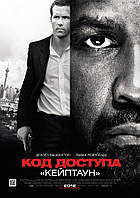 DVD-диск Код доступа «Кейптаун» (2012)