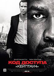 DVD-диск Код доступу «Кейптаун» (Д. Вашингтон) (США, 2012)