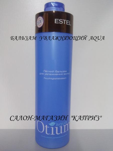 Бальзам для волос увлажняющий ESTEL OTIUM AQUA 1000мл