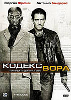 DVD-диск Кодекс вора (2008)