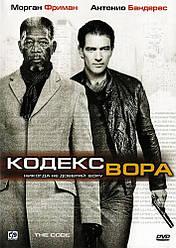 DVD-диск Кодекс злодія (М. Фріман) (США, Німеччина, 2008)