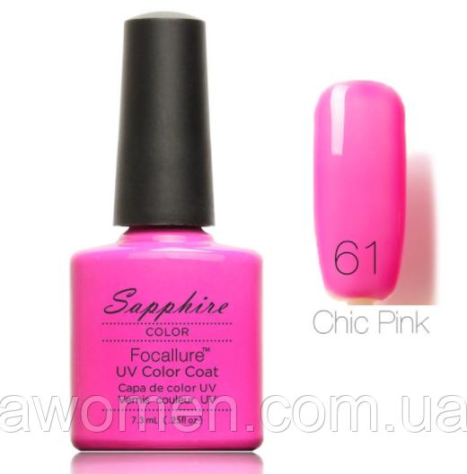 Гель лак Sapphire 7.3ml № 61