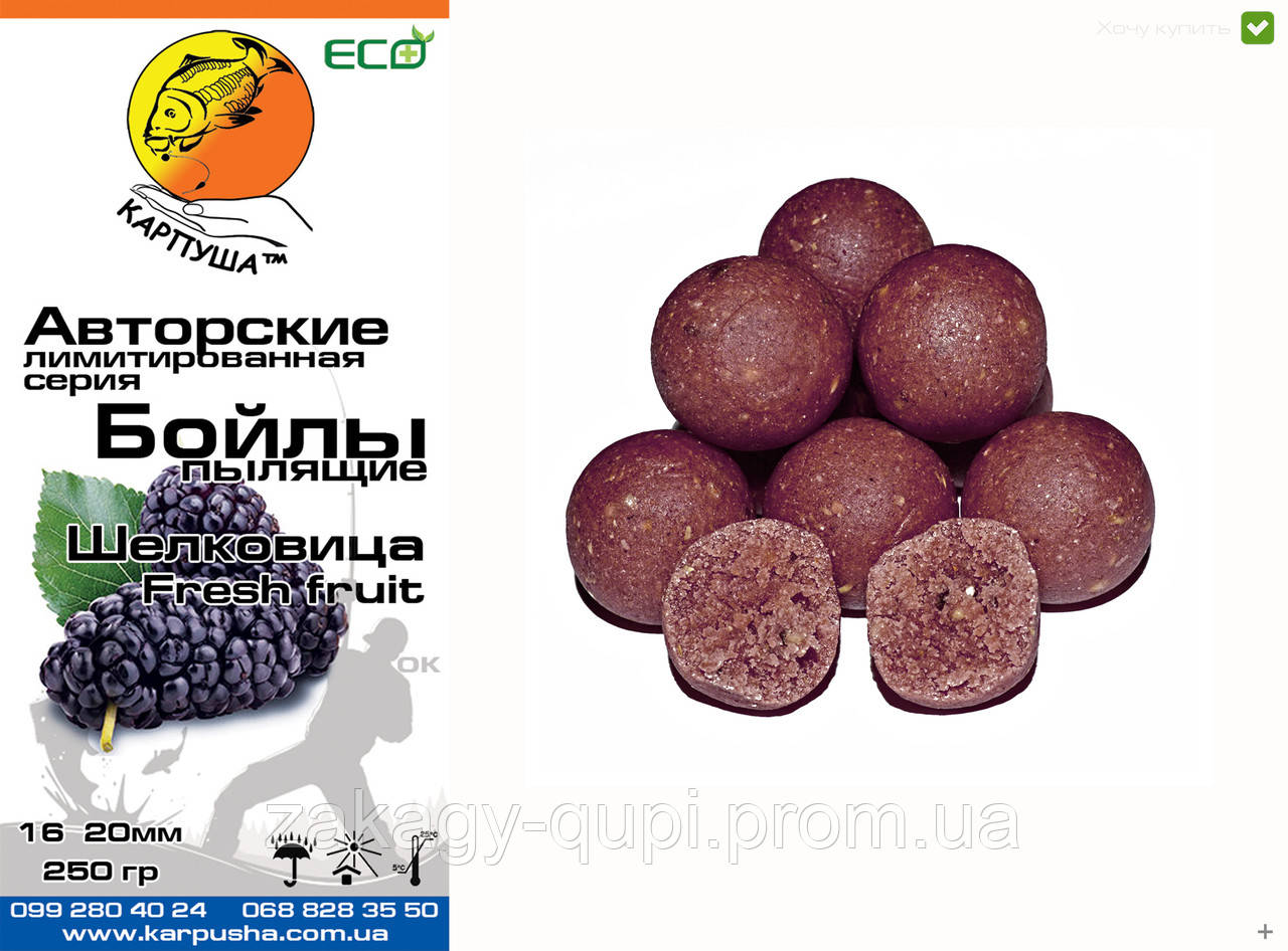 Бойлы пылящие Шелковица 16 мм 250 гр