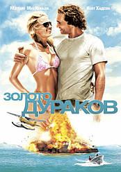 DVD-диск Золото дурнів (М. Макконахі) (США, 2008)