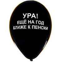 Воздушные шары с оскорблениями - УРА! Еще на год ближе к пенсии.