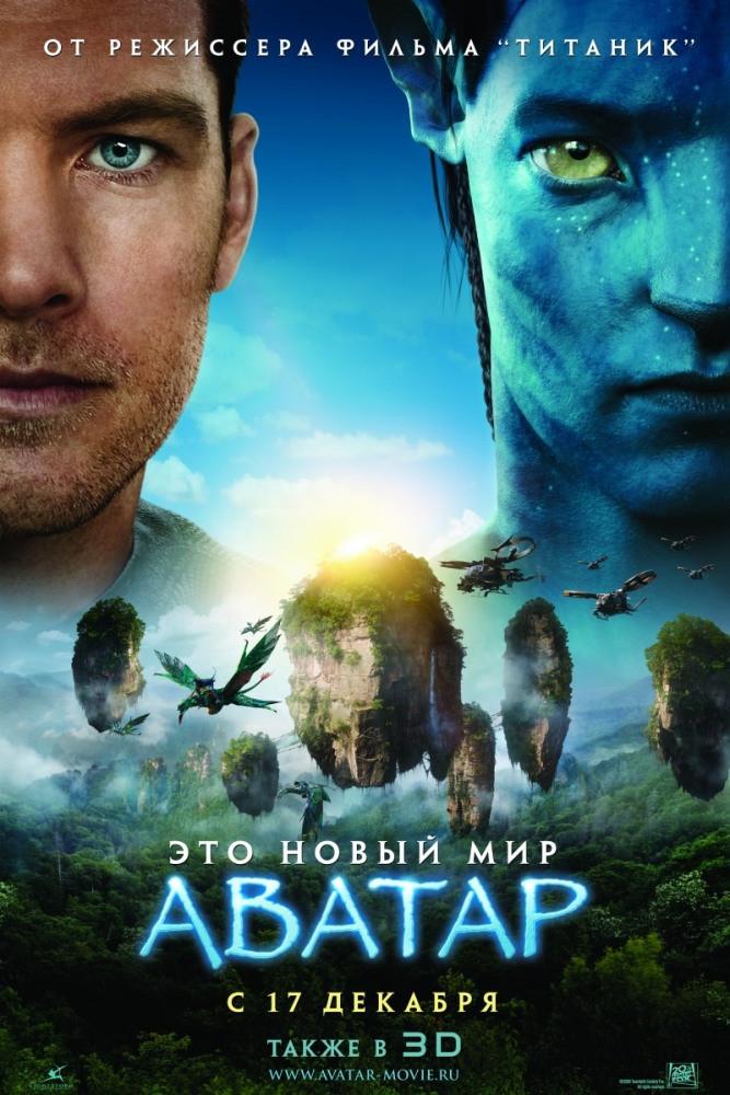 DVD-диск Аватар (Великобритания, США, 2009)