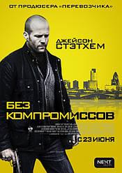 DVD-диск Без компромісів (Дж.Стетхем) (2011)