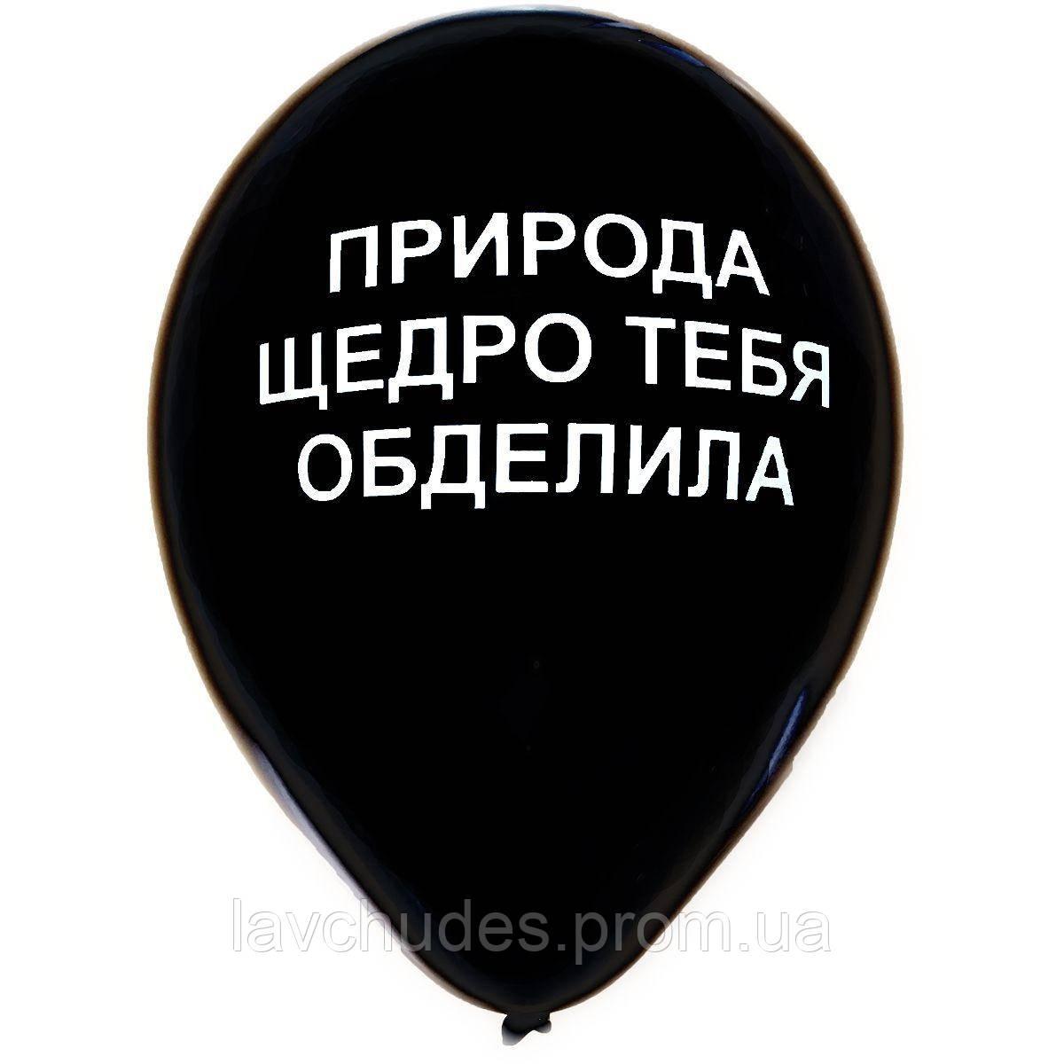 Воздушные шары с оскорблениями - Природа щедро тебя обделила