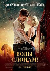 DVD-диск Води слонам (Р. Уізерспун) (США, 2011)