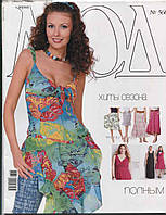 "Журнал по шитью. ""Журнал мод"" № 568, фото 1"