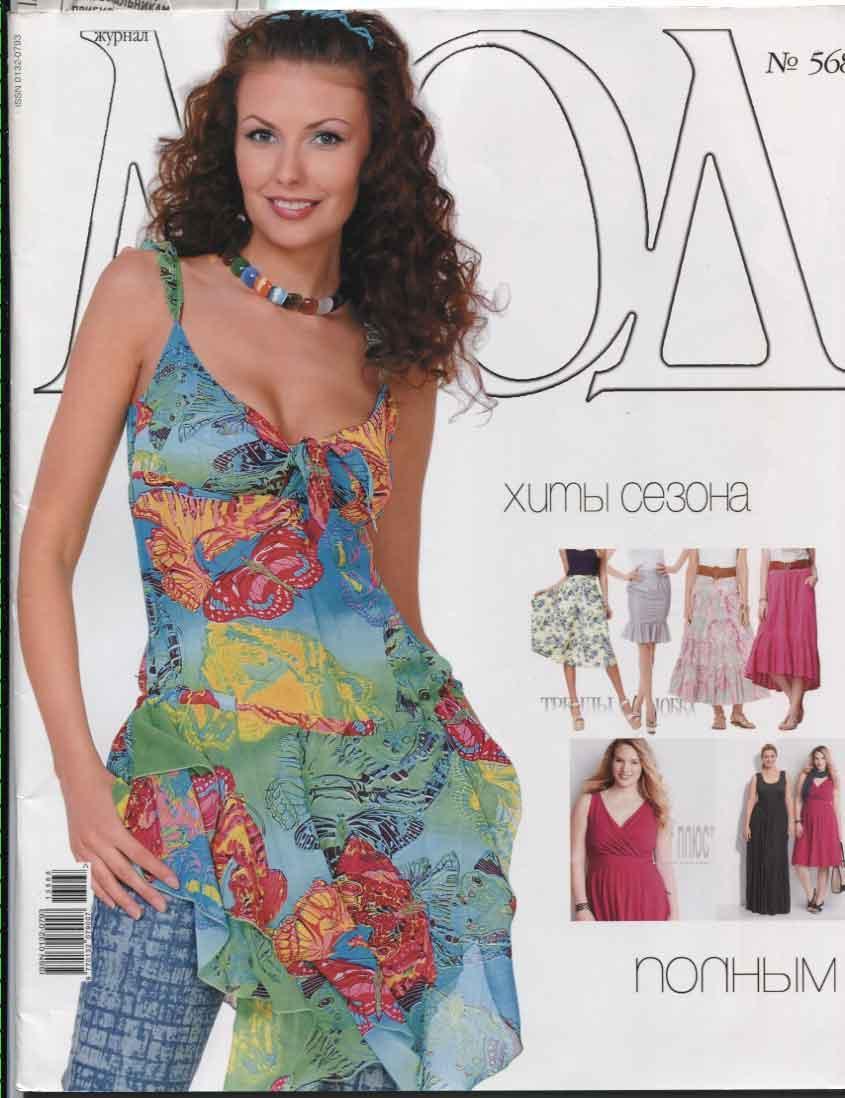 "Журнал по шитью. ""Журнал мод"" № 568"