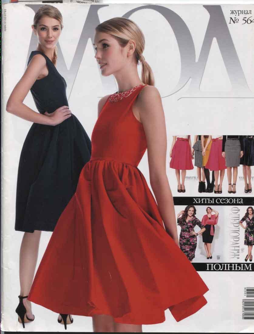 "Журнал по шитью. ""Журнал мод"" № 564"