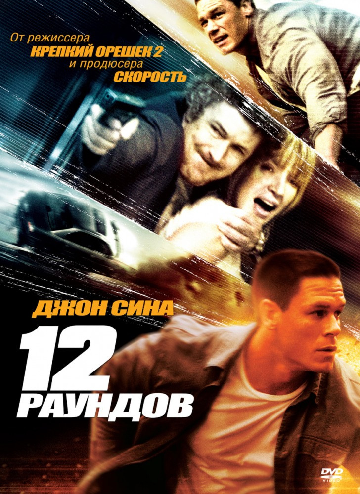 DVD-диск 12 раундов (Д.Сина) (США, 2009)