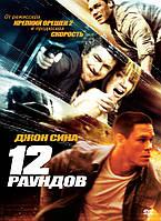 DVD-диск 12 раундов (2009)