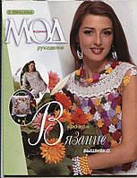 "Журнал по вязанию. ""Журнал мод"" № 486, фото 1"