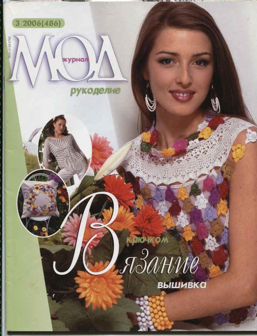"""Журнал по вязанию. """"Журнал мод"""" № 486"""