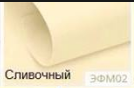 Корейский фоамиран. Цвет сливочный. р-р 40х60 см  толщина 0,6 -0,8 мм