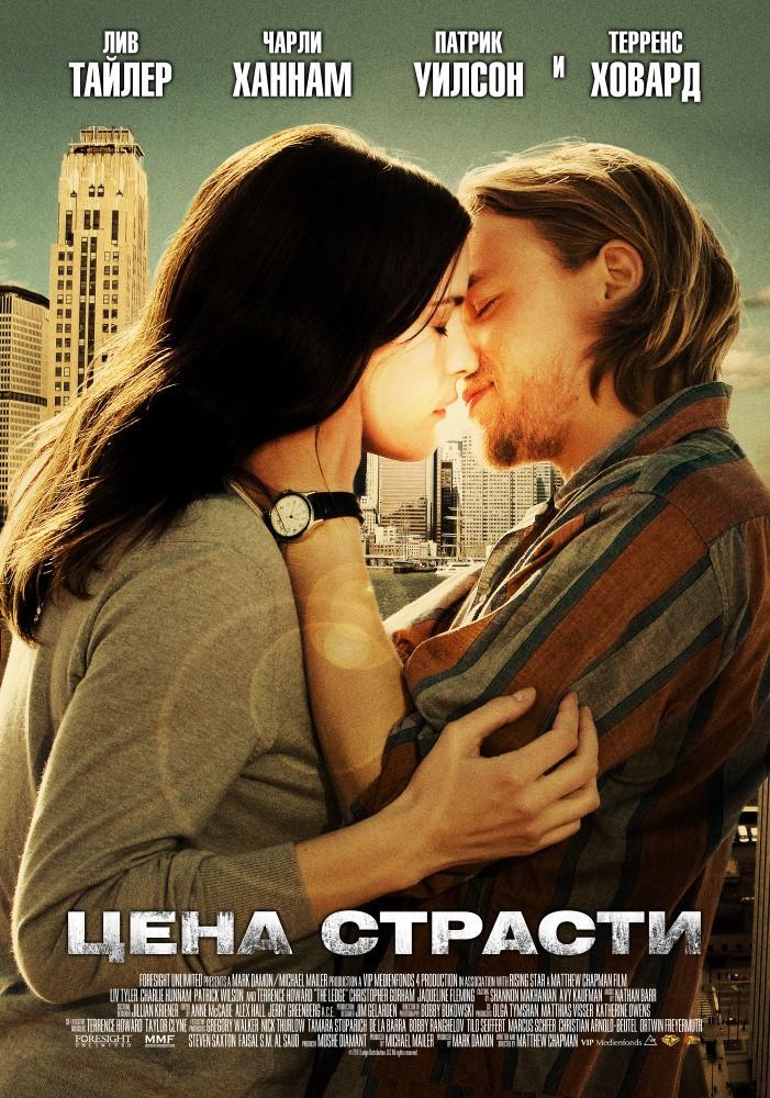 DVD-диск Цена страсти (Л.Тайлер) (США, 2011)
