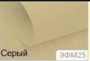 Корейский фоамиран. Цвет серый. р-р 40х60 см  толщина 0,6 -0,8 мм
