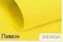 Корейский фоамиран. Цвет лимон. р-р 40х60 см  толщина 0,6 -0,8 мм