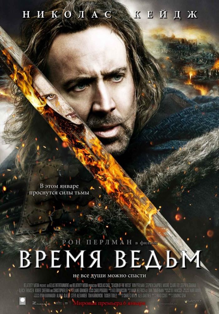DVD-диск Время ведьм (Н.Кейдж) (США, 2010)