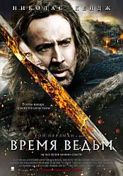 DVD-диск Час відьом (Н.Кейдж) (США, 2010)
