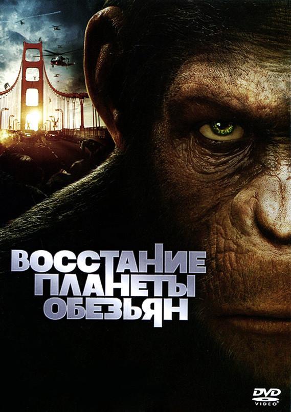 DVD-диск Восстание планеты обезьян (Д.Франко) (США, 2011)