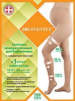 Колготы компрессионные для беременных Soloventex Бежевые с закрытым носком 1 класс компрессии 160 DEN