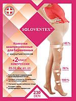Колготы компрессионные для беременных Soloventex Черный/ Меланж с закрытым носком 2 класс компрессии 230 DEN