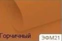 Корейский фоамиран. Цвет горчичный. р-р 40х60 см  толщина 0,6 -0,8 мм