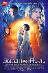 DVD-диск Зоряний пил (К. Дейнс) (Великобританія, США, Ісландія, 2007)