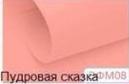 Корейский фоамиран. Цвет пудровая сказка. р-р 40х60 см  толщина 0,6 -0,8 мм