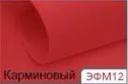 Корейский фоамиран. Цвет карминовый. р-р 40х60 см  толщина 0,6 -0,8 мм
