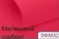 Корейский фоамиран. Цвет малиновый сорбент. р-р 40х60 см  толщина 0,6 -0,8 мм