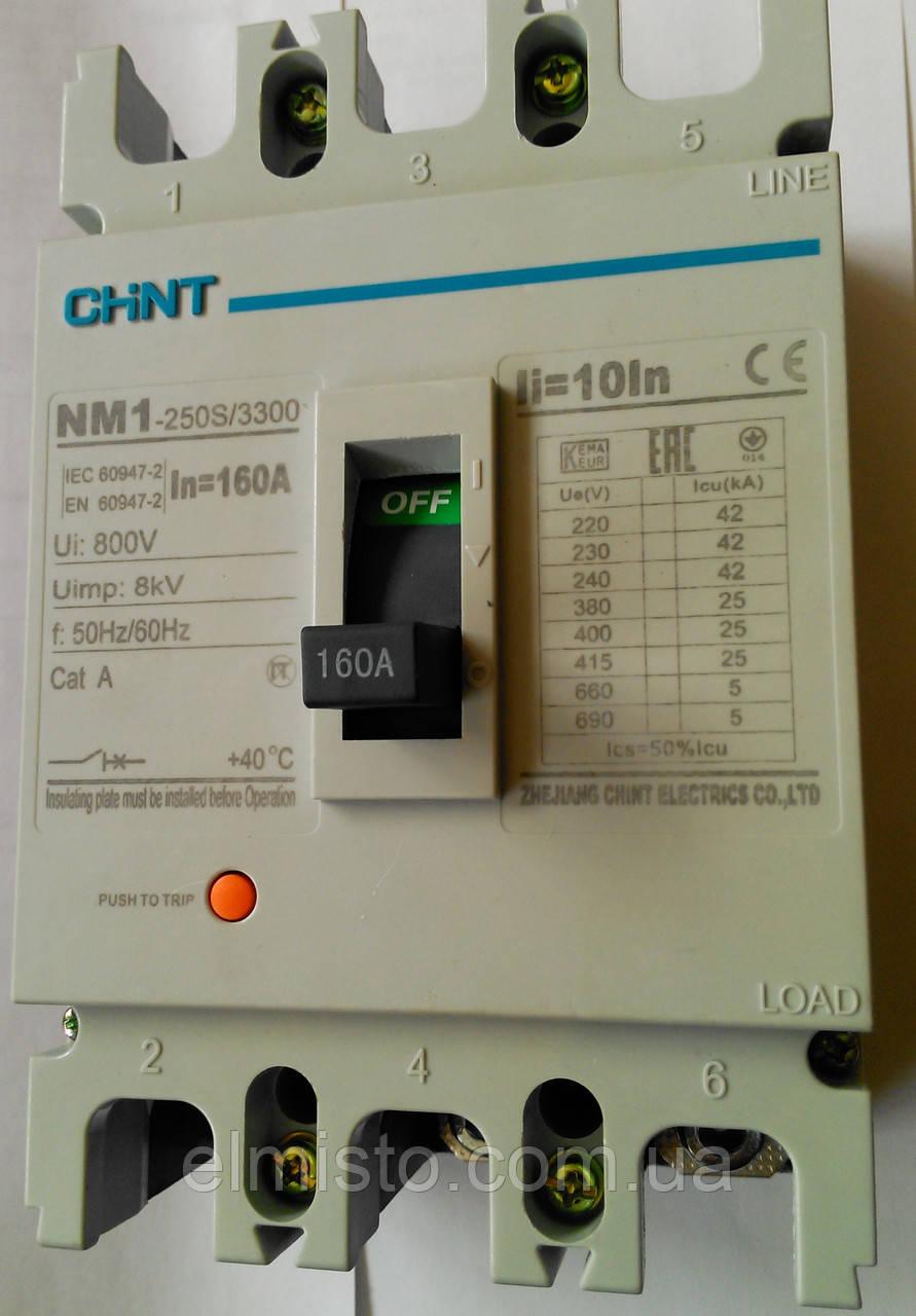 Автоматический выключатель NM1 250S/3300 160А силовой (авт.вимикач)