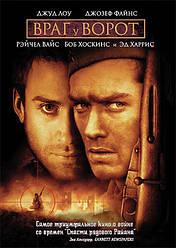 DVD-диск Ворог біля воріт (Д. Лоу) (США, 2000)