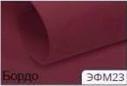 Корейский фоамиран. Цвет бордовый. р-р 40х60 см  толщина 0,6 -0,8 мм