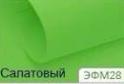 Корейский фоамиран. Цвет салатовый. р-р 40х60 см  толщина 0,6 -0,8 мм