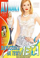 Новый номер журнала «Дуплет» № 193