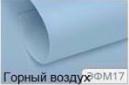 Корейский фоамиран. Цвет горный воздух. р-р 40х60 см  толщина 0,6 -0,8 мм