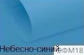 Корейский фоамиран. Цвет небесно синий. р-р 40х60 см  толщина 0,6 -0,8 мм