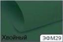Корейский фоамиран. Цвет хвойный. р-р 40х60 см  толщина 0,6 -0,8 мм