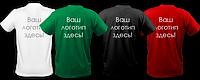 Печать логотипов на цветных футболках